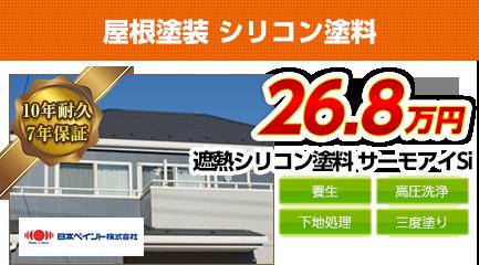 群馬県の屋根塗装料金 遮熱シリコン塗料 10年耐久