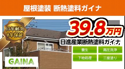 群馬県の屋根塗装料金 断熱塗料ガイナ 15年耐久