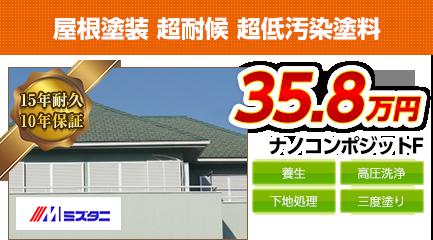 群馬県の屋根塗装料金 ナノコンポジットF 15年耐久