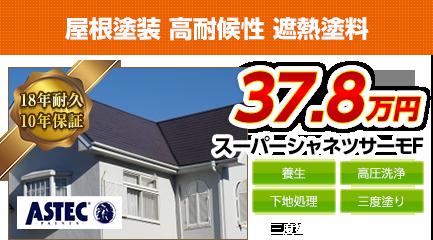 群馬県の屋根塗装料金 高耐候性 遮熱塗料 18年耐久