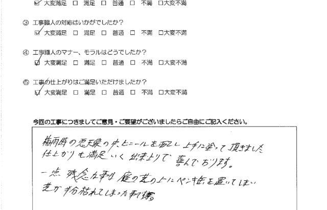 K様邸アンケート_page-0001 (1)