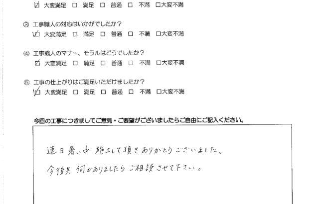 S様邸アンケート_page-0001
