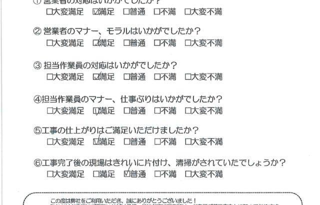 O様邸 アンケート_page-0001 (1)