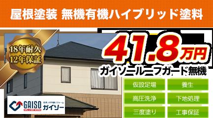 群馬県の屋根塗装料金 ガイソー ルーフガード無機 18年耐久