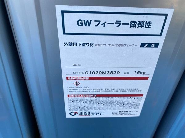 群馬県太田市 Sアパート 外壁塗装・屋根塗装 GWフィーラー微弾性 ガイソーウォールマイティシリコン (6)