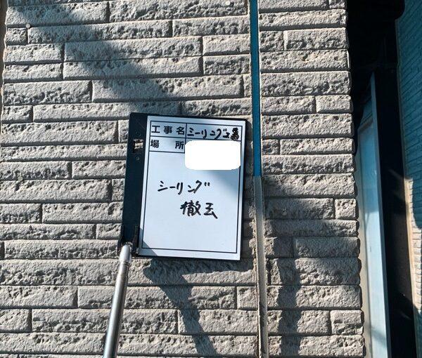 群馬県伊勢崎市 N様邸 屋根塗装 外壁塗装 シーリング(コーキング)工事とは 工程1 (3)