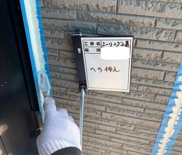 群馬県伊勢崎市 N様邸 屋根塗装 外壁塗装 シーリング(コーキング)工事とは 工程1 (12)