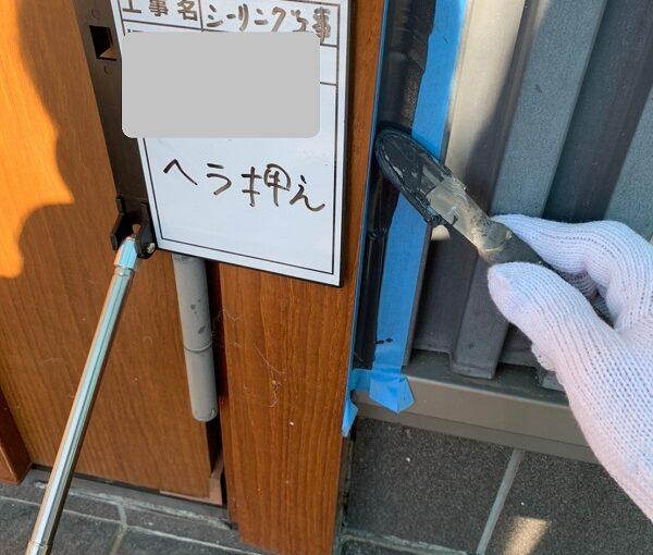 群馬県伊勢崎市 S様邸 外壁塗装・屋根塗装・付帯部塗装 シーリングとは シーリング工事の工程 (2)
