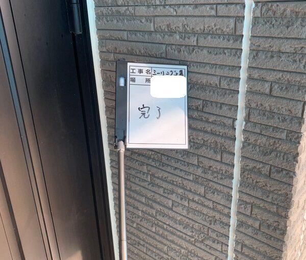 群馬県伊勢崎市 N様邸 屋根塗装 外壁塗装 シーリング(コーキング)工事とは 工程1 (8)