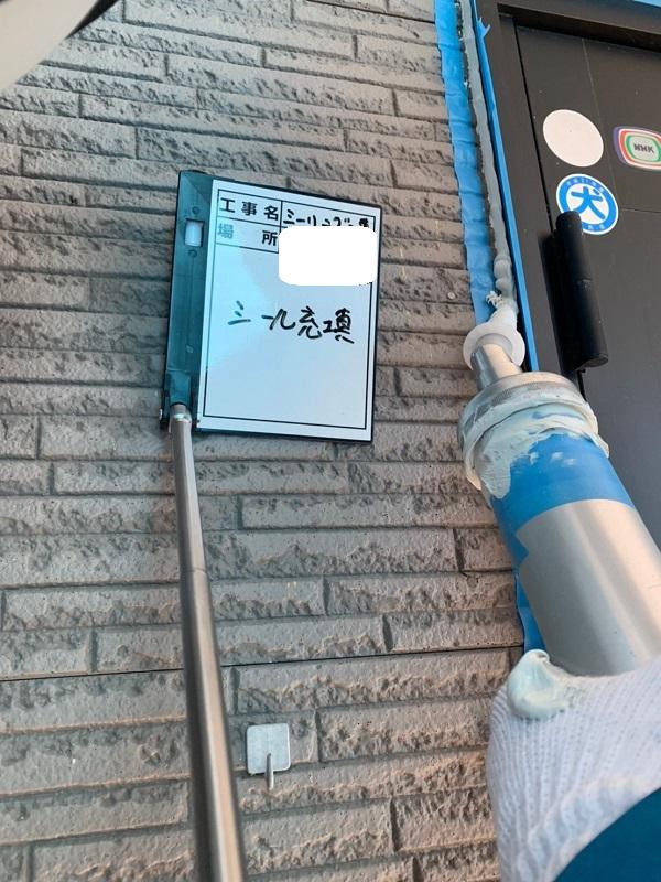 群馬県伊勢崎市 N様邸 屋根塗装 外壁塗装 シーリング(コーキング)工事とは 工程1 (5)