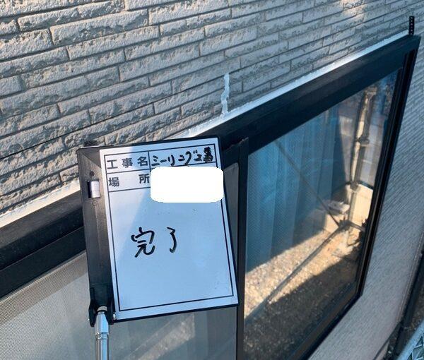群馬県伊勢崎市 N様邸 屋根塗装 外壁塗装 シーリング(コーキング)工事とは 工程1 (6)