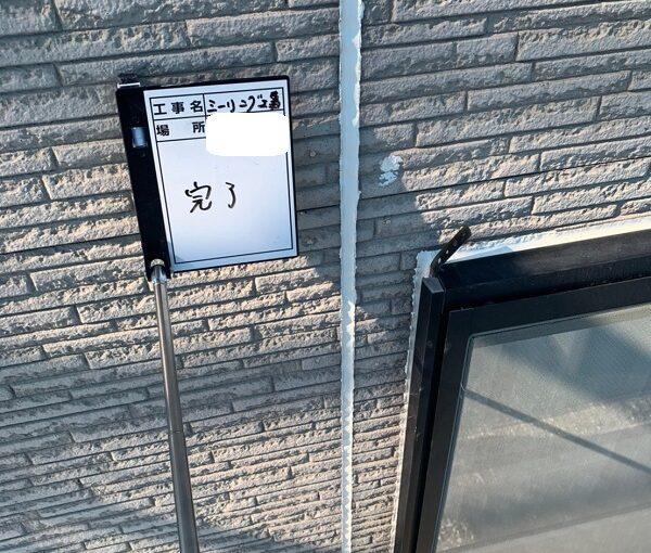 群馬県伊勢崎市 N様邸 屋根塗装 外壁塗装 シーリング(コーキング)工事とは 工程1 (11)