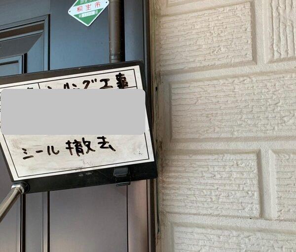 群馬県桐生市 I様邸 屋根塗装・外壁塗装 シーリング工事 オートンイクシード (2)