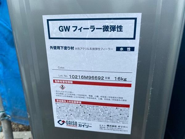 群馬県前橋市 N様邸 外壁塗装・防水工事 ガイソーウォールマットマックスF GWフィーラー微弾性 ウールローラー1 (2)