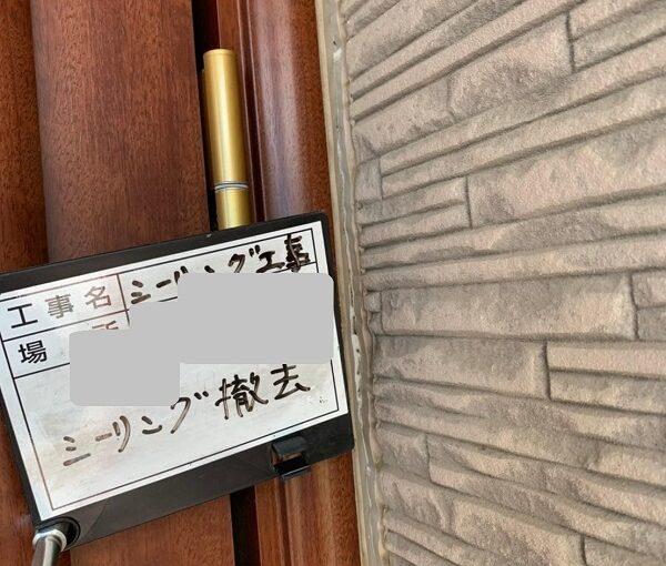 群馬県前橋市 H様邸 外壁塗装・付帯部塗装 シーリング打ち替え工事 (3)
